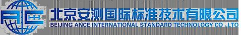 北京安测国际标准技术有限公司
