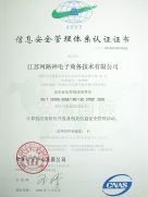 网路神27001-华夏颁发