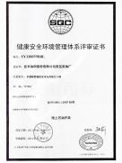 西区采油厂HSE证书