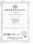 亿客隆-CQC颁发