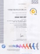 中航技安全-SGS颁发