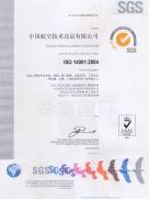 中航技环境-SGS颁发
