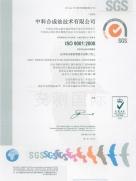 中科合成油-SGS颁发