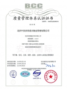 中实物业-BCC颁发