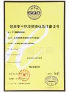 子长采油厂HSE证书